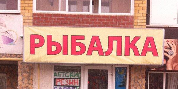 """Вывеска магазина """"Рыбалка и"""""""