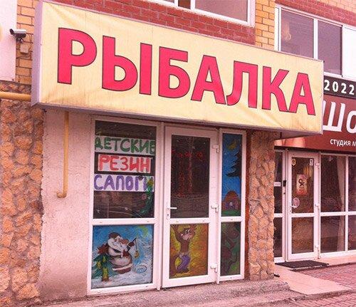 """Вход в магазин """"Рыбалка и"""""""